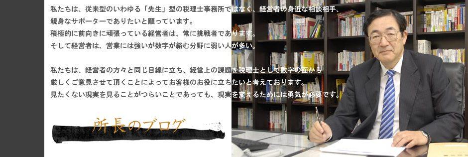 所長のブログ